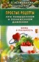 Простые рецепты при повышенном и пониженном давлении. Мифы и реальность